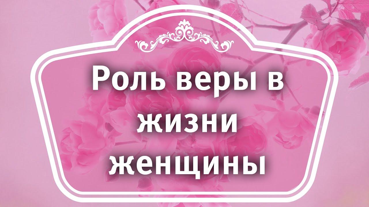 Екатерина Андреева - Роль веры в жизни женщины.