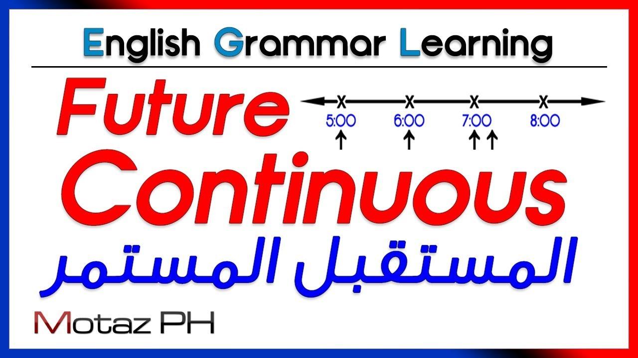 Future Continuous تعلم اللغة الانجليزية المستقبل المستمر