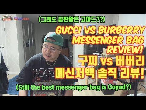 [ENG SUB][명품리뷰][크로스백(메신저백)]구찌 VS 버버리 (Gucci VS Burberry Messenger bag review)