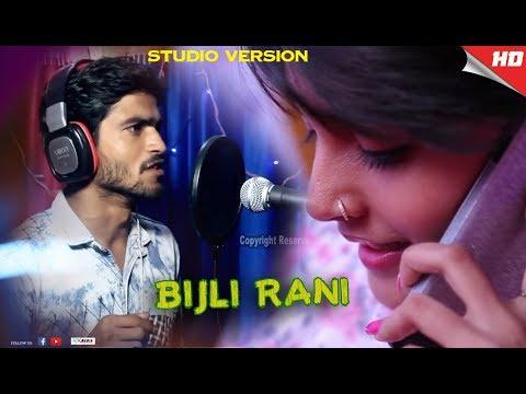 Bijli Rani (Sachin Thakur)New Sambalpuri Studio Version HD Video ll RKMedia