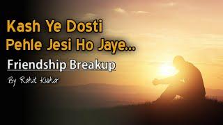 Kash Ye Dosti Pehle Jesi Ho Jaye | Friendship Breakup Poetry | Untold Diary