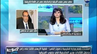 فيديو.. «الخارجية»: الدول الإفريقية أدركت أن تراجع مصر عنها أضر بها كثيرا