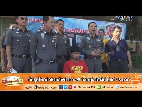 เรื่องเล่าเช้านี้ วัยรุ่นโหดฆ่าชิงทรัพย์สาว 26 ที่ชลบุรี ได้เงินไปแค่ 18 บาท (30 ธ.ค.58)