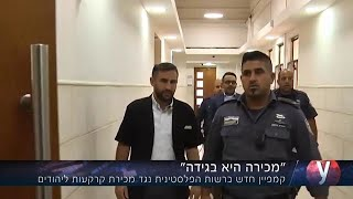 אולפן עיסאם עקל תושב ישראלי עצור רמאללה רשות פלסטינית מעצר בית משפט קרבות נדל