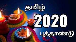 Happy Puthandu 2020/Tamil New year Wishes, Messages, quotes,Tamil new year WhatsApp status/14 April