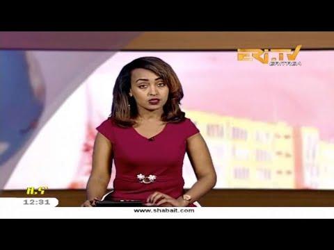 ERi-TV, #Eritrea - Tigrinya News for October 25, 2018