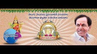 Telugutimes.net ప్రపంచ తెలుగు మహాసభలు కార్యక్రమం ప్రత్యక్ష ప్రసారం..