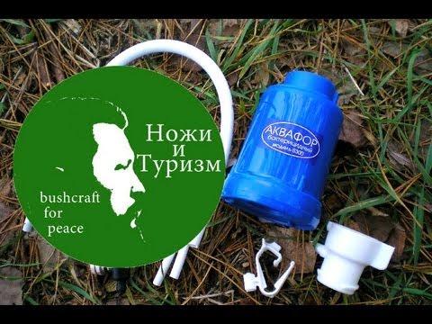 Ищете походный фильтр для воды?. Купить туристические фильтры для воды ☆ лучшая цена ☆ доставка по украине ☆ заказывайте!