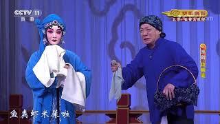 《CCTV空中剧院》 20200120 京剧《锁麟囊》 2/2| CCTV戏曲