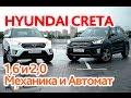 Hyundai Creta против Hyundai Creta. 1.6 МКП против 2.0 АКП