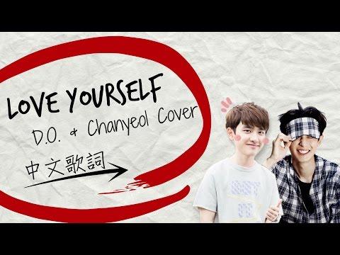 Love Yourself 愛你自己 - D.O. & Chanyeol 燦烈 Cover ENG/CHI Lyrics Video 中文歌詞