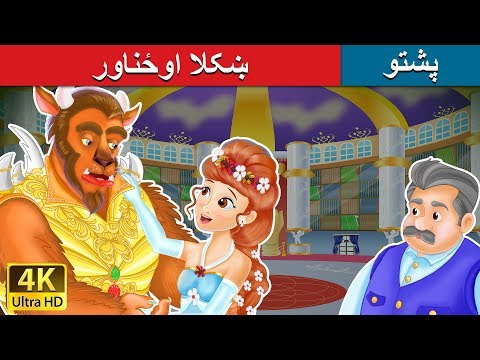 ښکلا اوځناور   Beauty and the Beast in Pashto   Pashto Story   Pashto Fairy Tales thumbnail