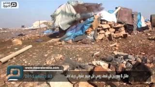 مصر العربية | مقتل 8 سوريين في قصف روسي على مخيم عشوائي بريف إدلب