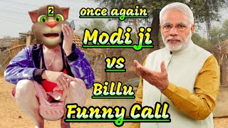 नरेंद्र मोदी & बिल्लू कॉमेड़ी / Modi vs Billu funny call | Talking tom comedy / manju ki pathshala