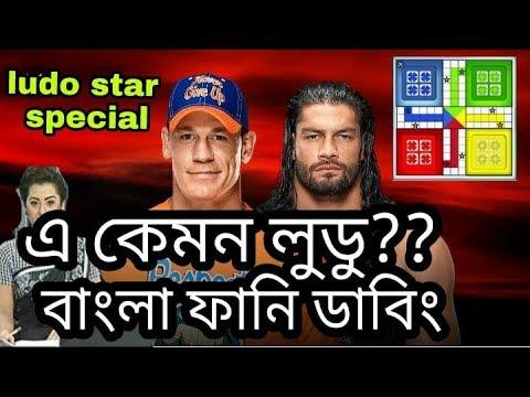 E Kemon Ludo | Ludo Star Special | Dipjol | WWE Bangla Funny Dubbing 2017 |