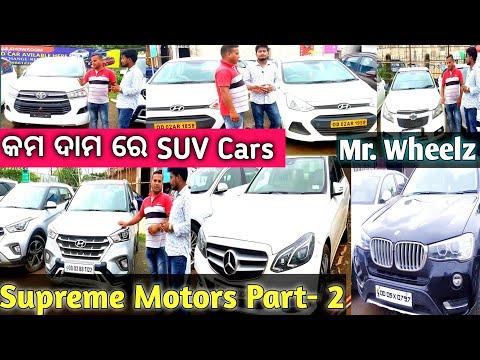 Low Budget Second Hand Car In Bhubaneswar||Scorpio,Innova, BMW,AUDI,JAGUAR| Supreme Motors|Mr.Wheelz