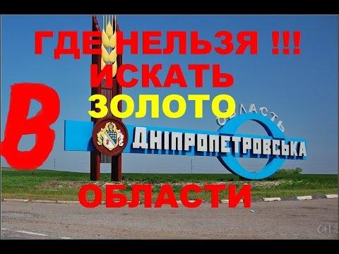 секс знакомства днепропетровская область