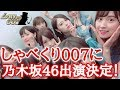 4月30日放送「しゃべくり007」に乃木坂46の出演が決定!【乃木坂46】