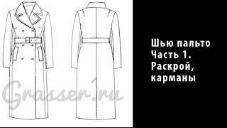 Шью пальто по выкройке GRASSER №517. Часть 1 .