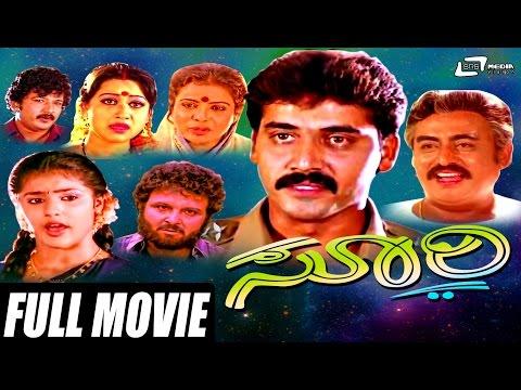 Soori   Kannada Full Movie   FEAT.  Shashi Kumar,Padmini,Vajramuni,Umashree
