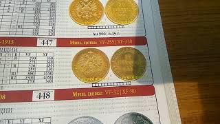 Монеты РИ. Монеты Русской Финляндии 1864--1917 гг. ЧАСТЬ 2.