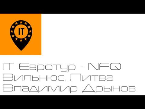 IT Евротур - 11 - Вильнюс, Литва - NFQ - Владимир Дрынов