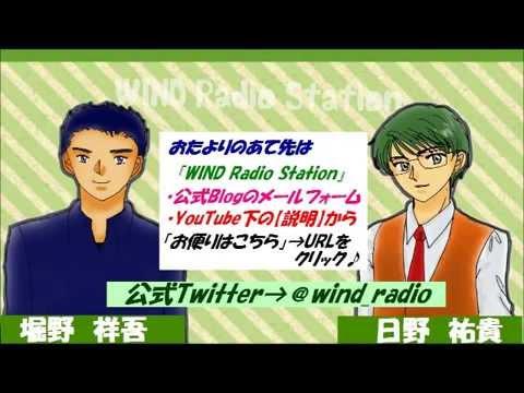 WIND Radio Station 第18回