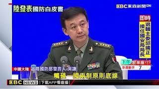 陸公布新版國防白皮書 強調不棄武捍衛統一