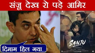 Sanju: Aamir Khan gets emotional after watching Sanjay Dutt's Biopic। FilmiBeat