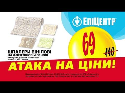 Атака на ціни в Епіцентрі! Встигни купити! Шпалери вінілові на флізеліновій основі!