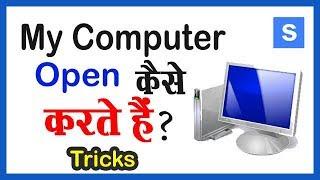 कंप्यूटर में My computer आइकॉन को खोलते कैसे हैं ? How to Open My computer Option in PC ?