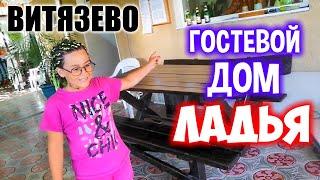 Гостевой дом «Ладья» Витязево, г. Анапа - Румтур 2020