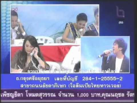 23OCT10 THAILAND ;Part 5; หนึ่งใจ ช่วยเหลือผู้ประสบภัย ; Helping Flood Victims in the Deluge Calamity by Princess Ubolratana Rajakanya