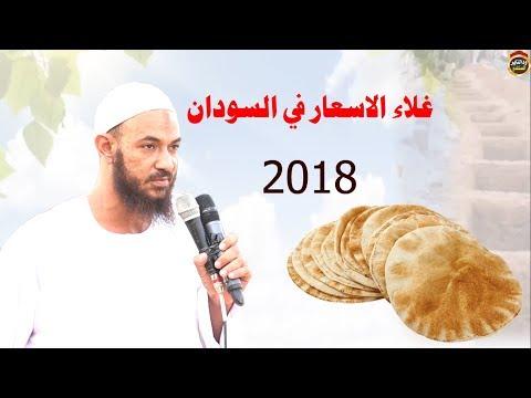 أقوى تعليق على غلاء الأسعار والخبز في السودان 2018  - الشيخ احمد البدوي ماهو الحل ؟؟!