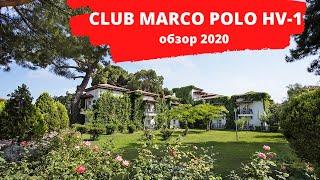 CLUB MARCO POLO HV 1 обзор отеля на все включено отдых в Кемере Турция