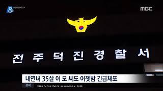 '고준희 양 시신 유기' 친부·내연녀 어머니 구속