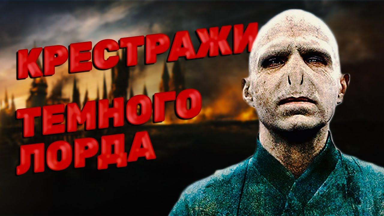 Гарри Поттер. ВСЕ КРЕСТРАЖИ ВОЛАН-ДЕ-МОРТА!