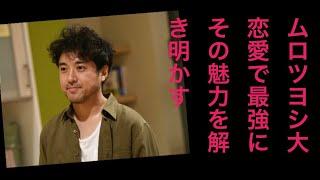 ムロならではのシーンに大反響 「可愛すぎ」 2018/12/07 に公開 12月14...