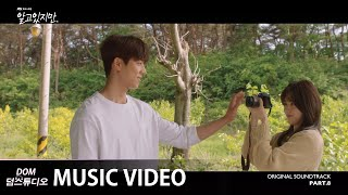 [MV] 세이수미 (Say Sue Me) - So Tender [알고있지만,(Nevertheless,) OST Part.8]