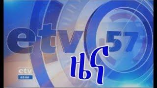 #Etv ኢቲቪ 57 ምሽት 2 ሰዓት ዜና… ሚያዚያ 18 2011