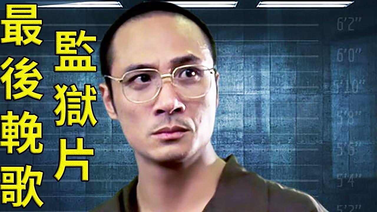 正义律师含冤被捕入狱,姐妹二人全被黑警染指。香港监狱片的最后挽歌。
