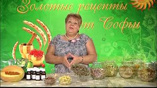 Целительница Софья Нагорняк - Лечебные свойства чебреца обыкновеного