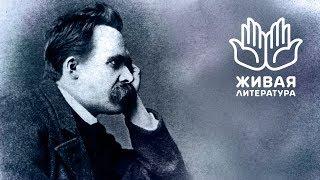 Живая литература — Фридрих Ницше