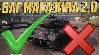 ЖЕСТКИЙ БАГ МАГАЗИНА 2.0, УНИКАЛЬНАЯ ХАЛЯВА АВГУСТА!