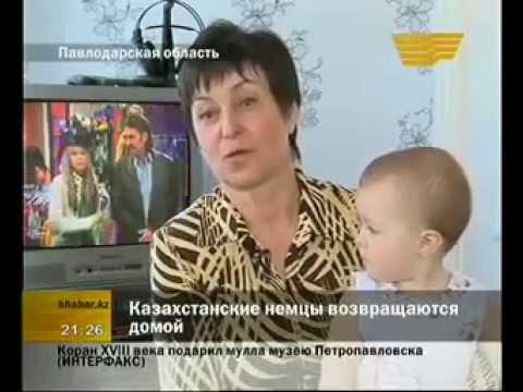 Казахстанские немцы возвратившиеся