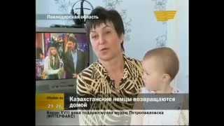 Казахстанские немцы возвратившиеся домой