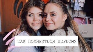 ССОРЫ В ОТНОШЕНИЯХ .КАК ПРАВИЛЬНО ССОРИТЬСЯ ?w/ Rita Perskaya