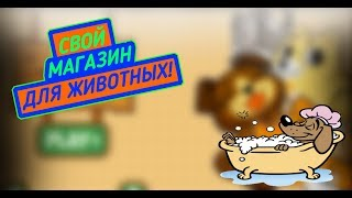 My Pet Shop. САЛОН КРАСОТЫ ДЛЯ ЖИВОТНЫХ!