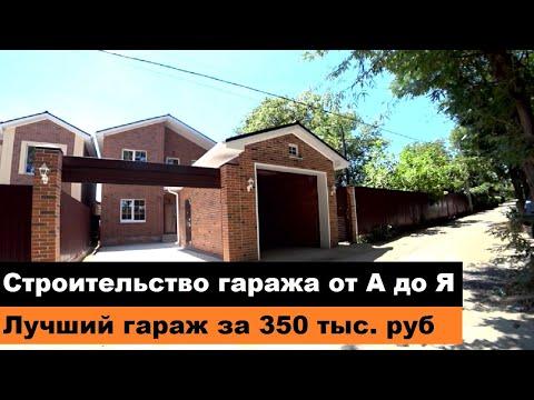 Строительство гаража от А до Я за 350 тыс. руб.