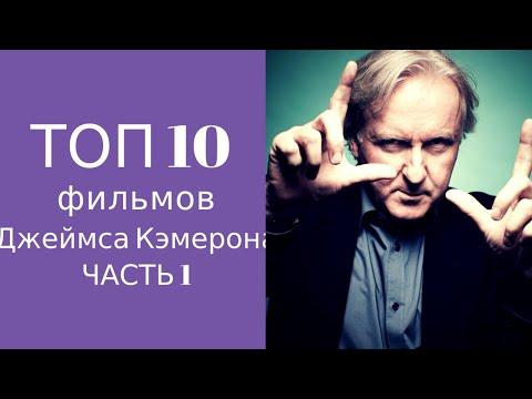 Топ 10 фильмов Джеймса Кэмерона (часть 1)